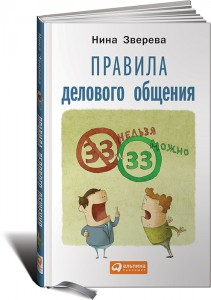 pravilatdelovogoeobscheniya_2014