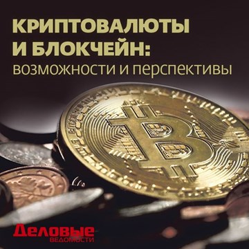 Биткоин и другие криптовалюты в Эстонии